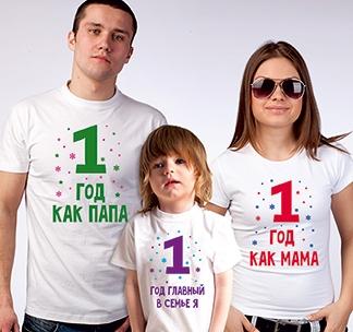"""Футболка для папы из комплекта """"Главный в семье я"""" (1 год) SALE"""