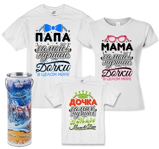 """Семейные футболки для троих """"Мама, папа, дочка"""" в тубусе"""