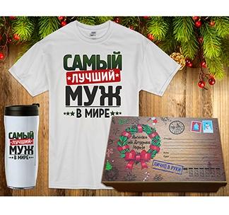 """Новогодний подарок мужу """"Посылка от деда Мороза"""" термостакан"""