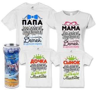 """Семейные футболки для четверых """"Мама, папа, сын, дочь"""" в тубусе"""