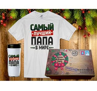 """Новогодний подарок папе """"Посылка от деда Мороза"""" термостакан"""