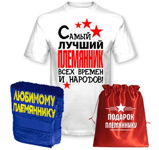 """Подарок племяннику """"Лучший племянник всех времен"""" полотенце"""