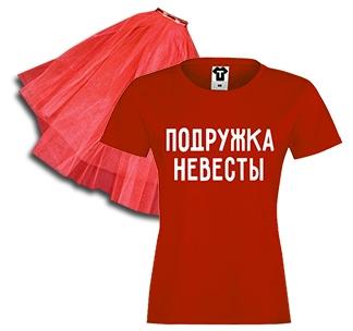 """Набор на девичник """"Подружка невесты"""" красный"""