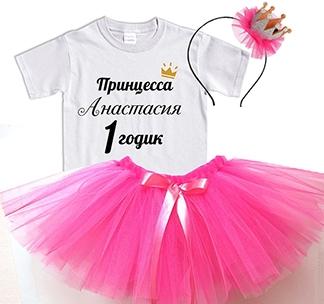 """Набор """"Принцессе 1 годик"""" с Вашим именем"""