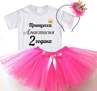 """Набор """"Принцессе 2 годика"""" с Вашим именем"""
