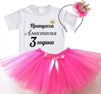 """Набор """"Принцессе 3 годика"""" с Вашим именем"""