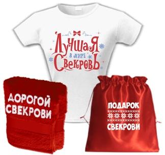 """Новогодний """"Подарок свекрови"""" с полотенцем"""
