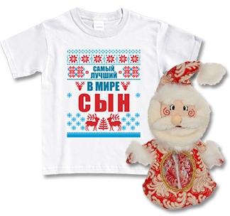 """Набор с Дедом Морозом """"Лучший сын"""""""