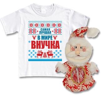 """Набор с Дедом Морозом """"Лучшая внучка"""""""