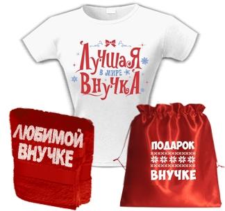 "Новогодний ""Подарок внучке"" с полотенцем"