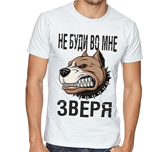 "Футболка ""Не буди во мне зверя"" собака"