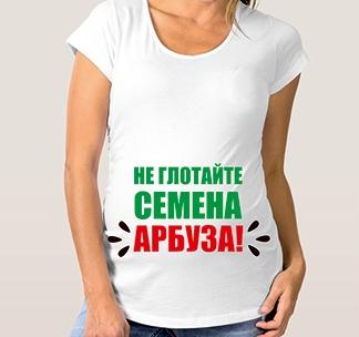 """Футболка для беременных """"Не глотайте семена арбуза"""""""