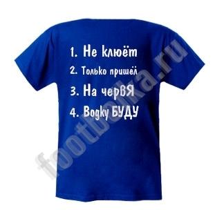 """Футболка """"Не клюет""""  SALE"""