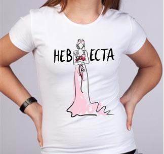 """Футболка """"Невеста в розовом платье"""""""