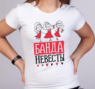 """Футболка """"Банда невесты"""" в красном платье"""