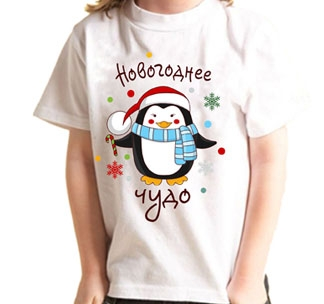"""Детская футболка """"Новогоднее чудо"""""""