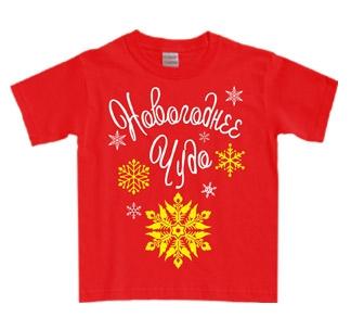 """Детская футболка красная """"Новогоднее чудо"""""""