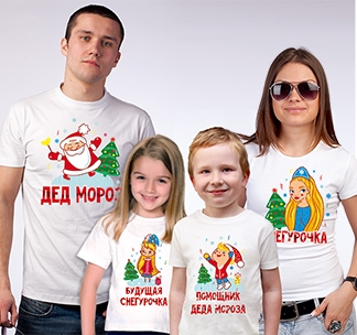 """Семейные футболки для семьи на четверых """"Новогодние"""""""