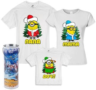 """Семейные футболки """"Новогодние Миньоны, дочь"""" в тубусе"""