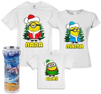 """Семейные футболки """"Новогодние Миньоны, сын"""" в тубусе"""