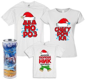 """Семейные футболки для 3х """"Колпак Деда мороза"""" в тубусе"""