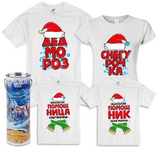"""Семейные футболки для 4х """"Колпак Деда мороза"""" в тубусе"""