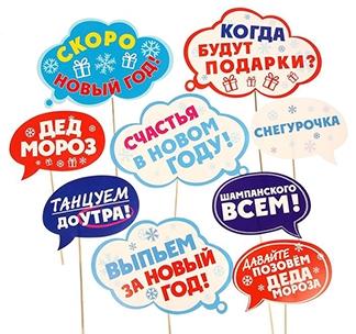 """Аксессуары для новогодней фотосессии """"С Новым годом!"""""""