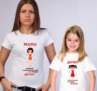 """Футболки для мамы и дочки """"Самая лучшая мама/дочка"""" рисунок"""