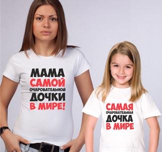"""Футболки для мамы и дочки """"Самая очаровательная"""" текст"""
