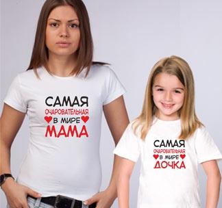 """Футболки для мамы и дочки """"Самая очаровательная"""" сердечки"""