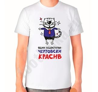 """Футболка """"Чертовски красив"""""""