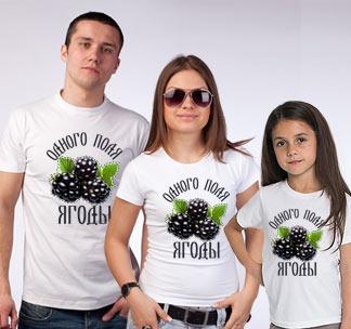 """Семейные футболки """"Одного поля ягоды"""""""