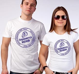 """Парные футболки """"Охраняется мужем, женой"""" печать"""