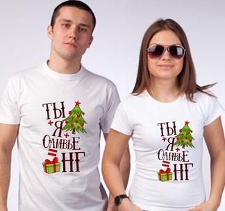 """Парные футболки """"Формула счастливого Нового года"""""""