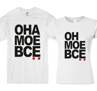 """Парные футболки """"Она мое все, он мое все"""" текст"""