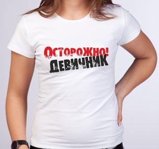 """Футболка """"Осторожно девичник"""" текст"""