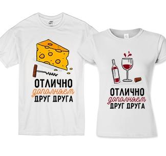 """Парные футболки """"Отлично дополняем друг друга"""""""