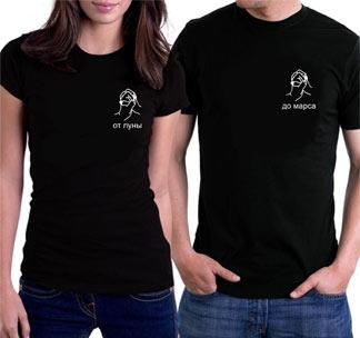 """Парные футболки для влюбленных """"От Луны до Марса"""""""