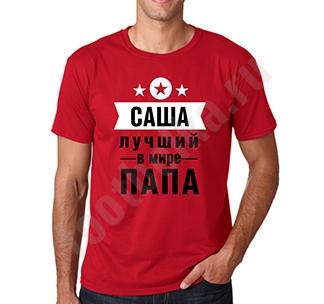 """Футболка с Вашим именем """"Лучший папа"""""""