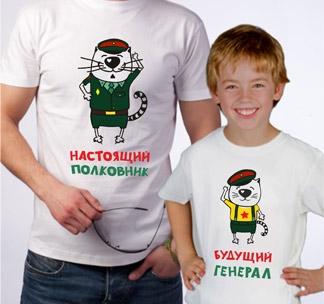 """Футболки для папы и сына """"Настоящий полковник, будущий генерал"""""""