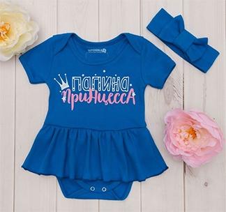"Набор ""Папина принцесса"" синий"