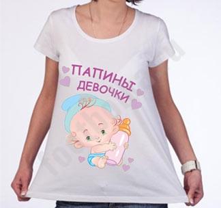"""Футболка для беременных """"Папины девочки"""""""