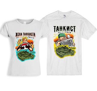 """Парные футболки для мужа и жены """"Танкист"""""""