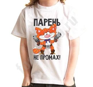 """Футболка детская """"Парень не промах"""""""