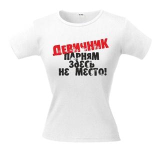 """Футболка белая """"Девичник парням здесь не место"""""""