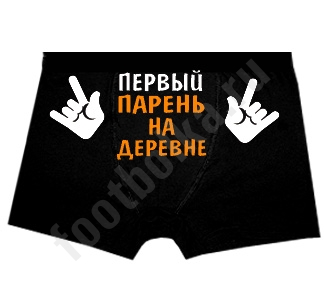 """Трусы мужские """"Первый парень на деревне"""""""
