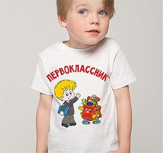 """Детская футболка """"Первоклассник"""""""
