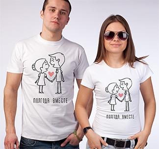 """Парные футболки """"Полгода вместе"""""""