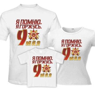 """Семейные футболки на 9 мая """"Помню и горжусь"""""""