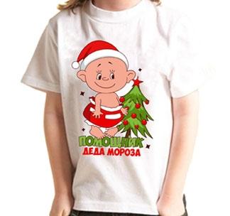 "Детская футболка ""Помощник деда мороза"" ребенок 1 год SALE"